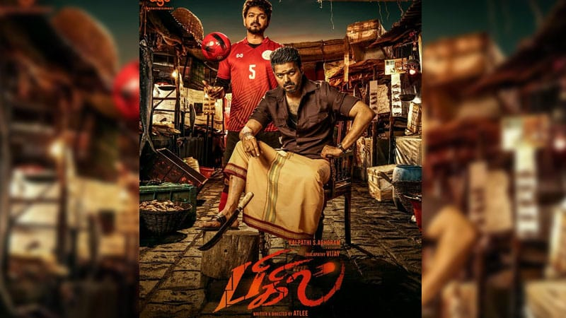 Bigil (2019) Tamil Ringtones Download - Zedge Ringtones